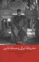 مشروطه ایرانی و مسئله قانون (درآمدی بر مفهوم مدرن قانون اساسی و فهم نسل اول روشنفکران ایرانی از آن)