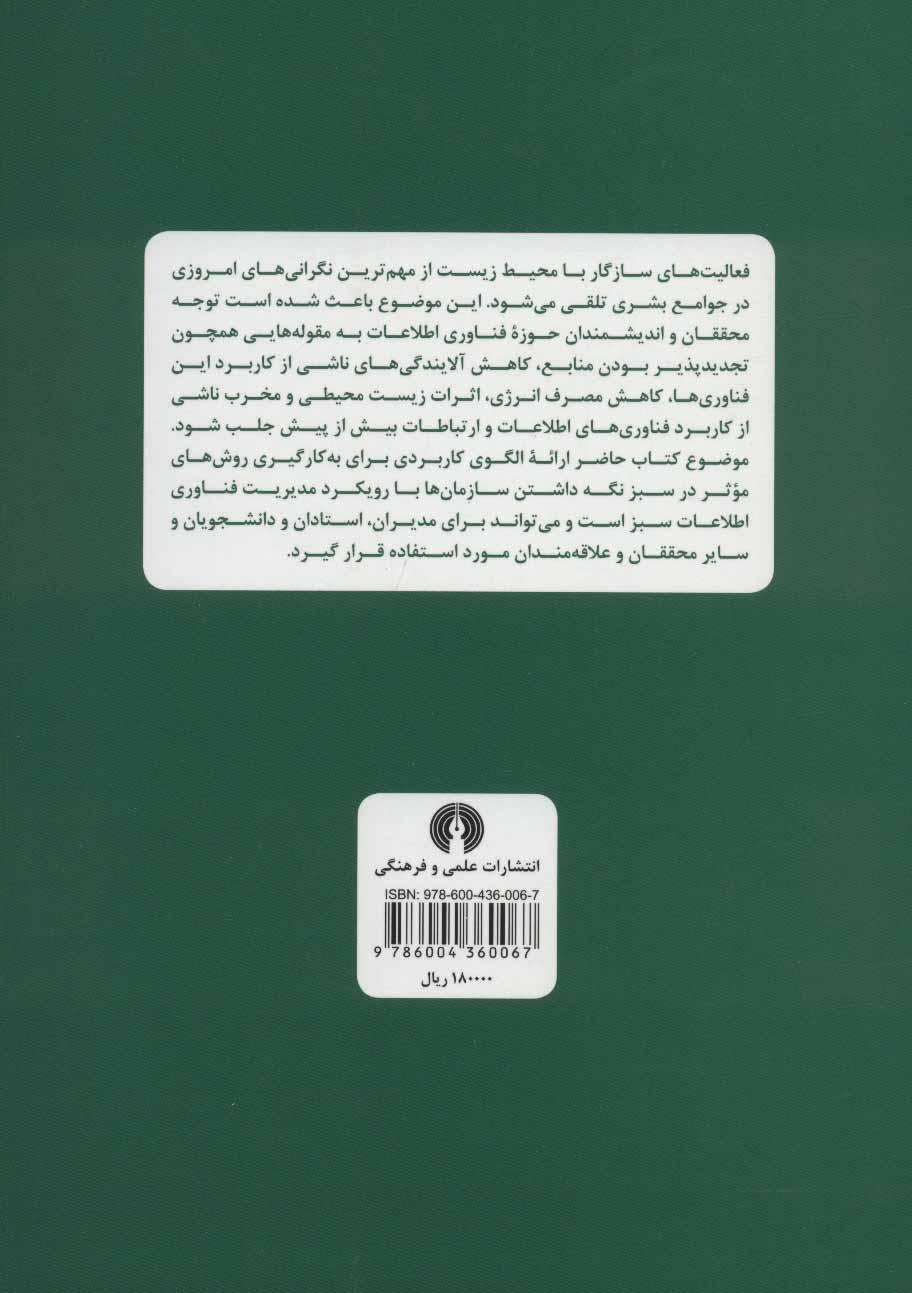 مدیریت فناوری اطلاعات سبز