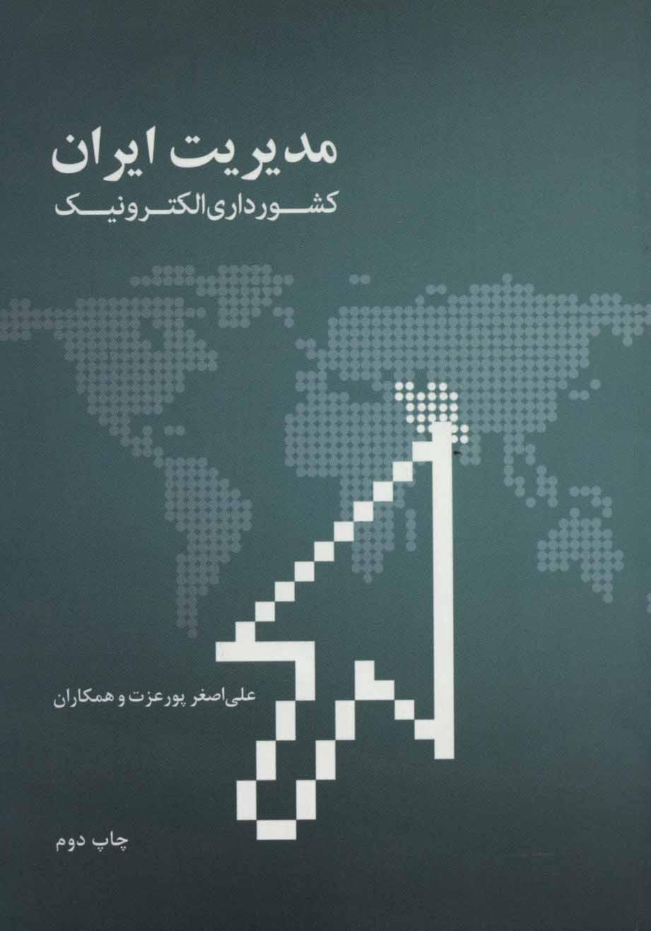 مدیریت ایران (کشورداری الکترونیک)