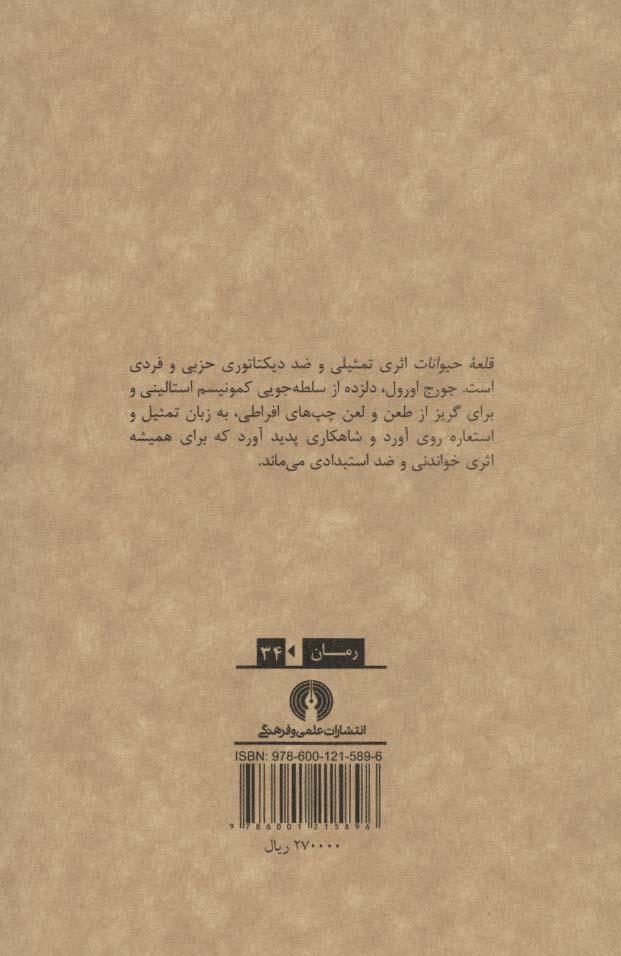 قلعه حیوانات (رمان34)