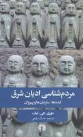مردم شناسی ادیان شرق (ایده ها،سازمان ها و پیروان)