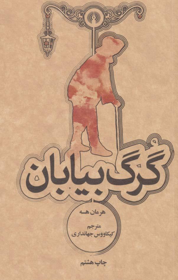 گرگ بیابان (رمان15)