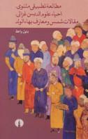 مطالعه تطبیقی مثنوی،احیاء علوم الدین غزالی،مقالات شمس و معارف بهاء الولد
