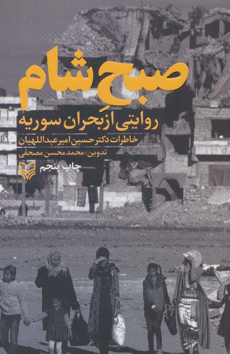 صبح شام:روایتی از بحران سوریه ( خاطرات دکتر حسین امیرعبداللهیان)