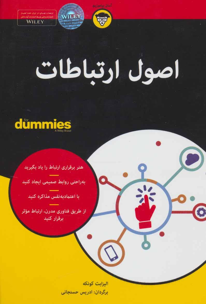 کتاب های دامیز (اصول ارتباطات)