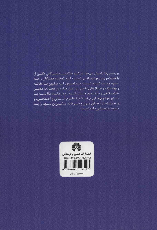 مجموعه مقالات حاکمیت شرکتی