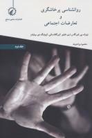روانشناسی پرخاشگری و تعارضات اجتماعی 2