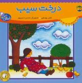 قصه های یاسمن 4 (درخت سیب)،(گلاسه)