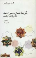 گزیده اشعار مسعود سعد (با شرح لغات و ترکیبات)،(گزیده سخن پارسی)