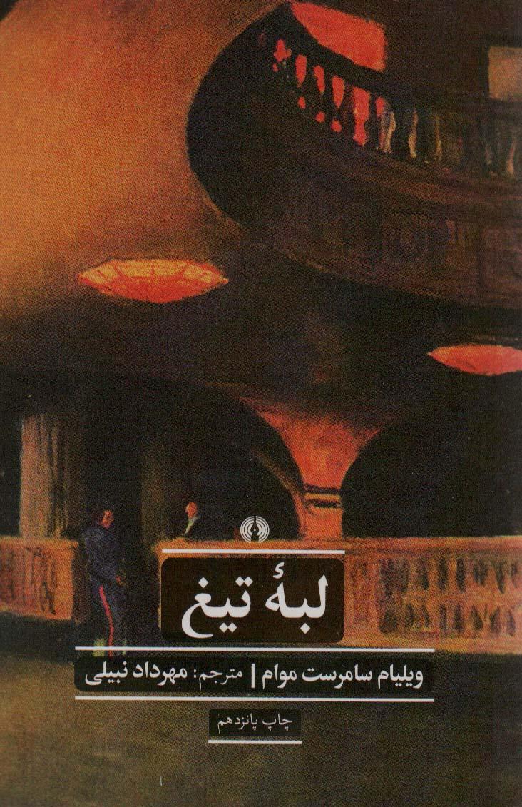 لبه تیغ (ادبیات کلاسیک جهان)