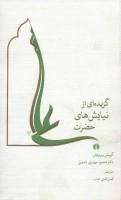 گزیده ای از نیایش های حضرت علی (ع)،(2زبانه)