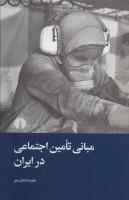 مبانی تامین اجتماعی در ایران