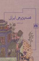 قصه پژوهی ایرانی