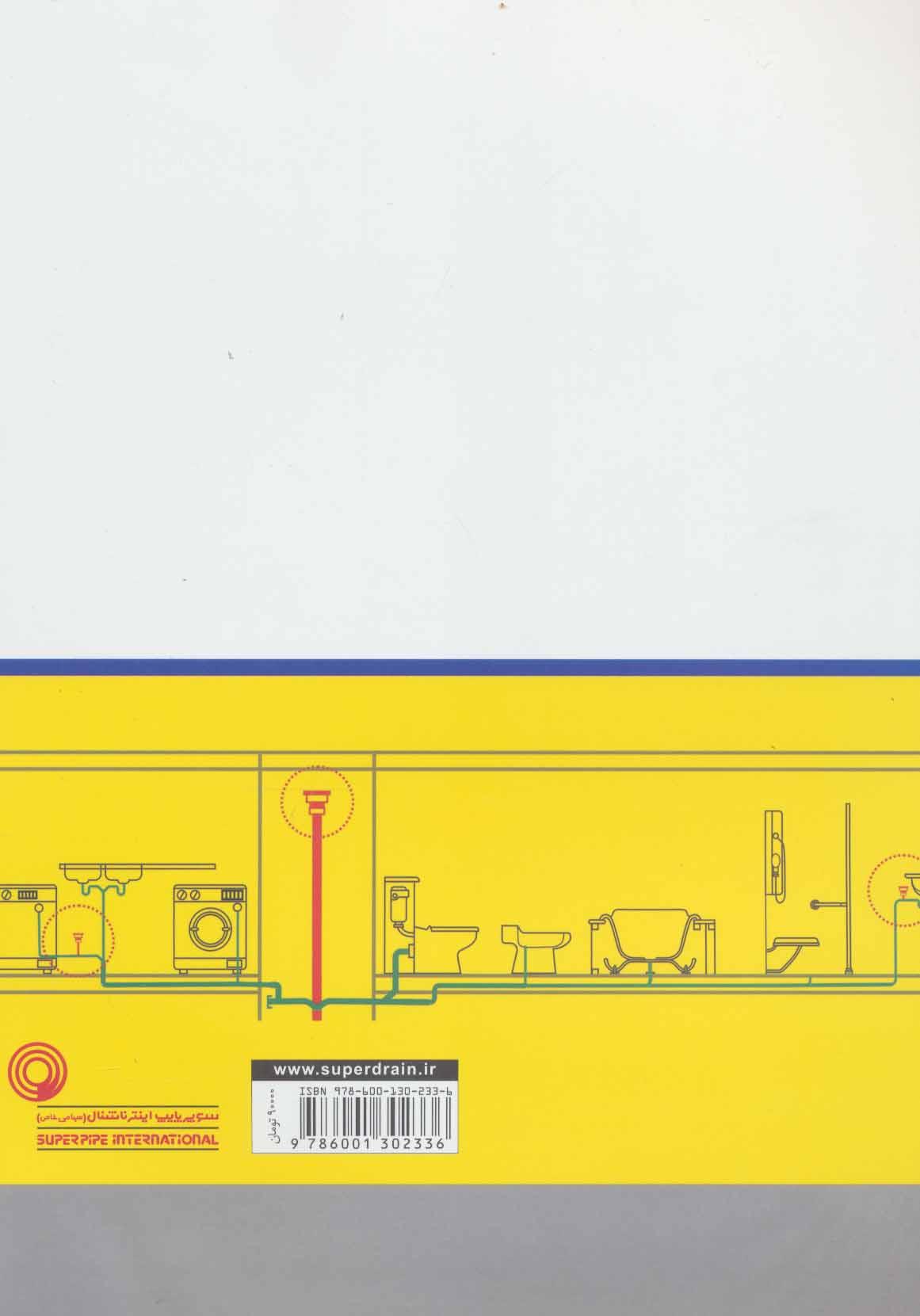 کتاب فنی سوپر درین (مفاهیم،مبانی و طراحی سیستم فاضلاب و ونت ساختمان)