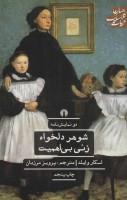 شوهر دلخواه زنی بی اهمیت (ادبیات کلاسیک جهان)