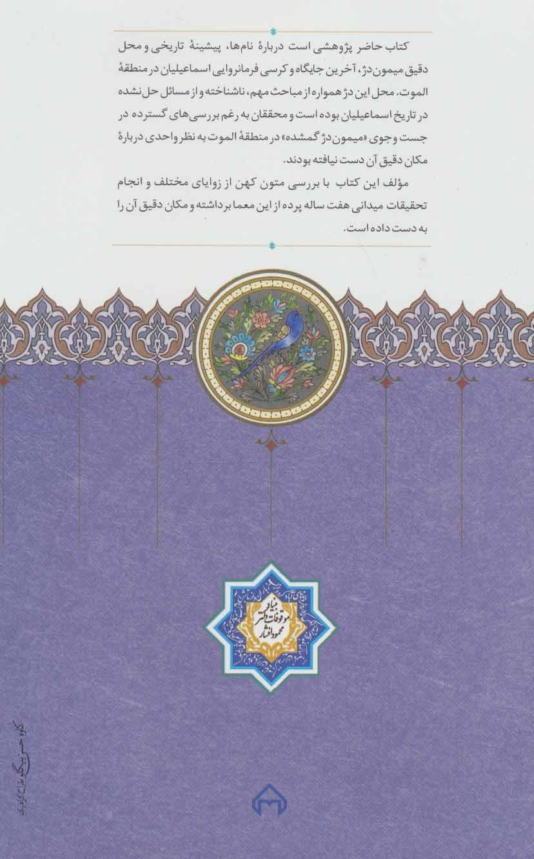 میمون دژ الموت (بررسی تاریخی و جغرافیایی)