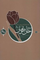 صرخه خان طومان 1 (حکایه الصالحین11)،(عربی)،(تک زبانه)