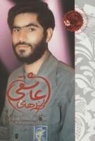 لحظه های عاشقی:نیم نگاهی به زندگی و اوج بندگی سردار شهیدمحمد شیخ بیگ (اوج بندگی15)