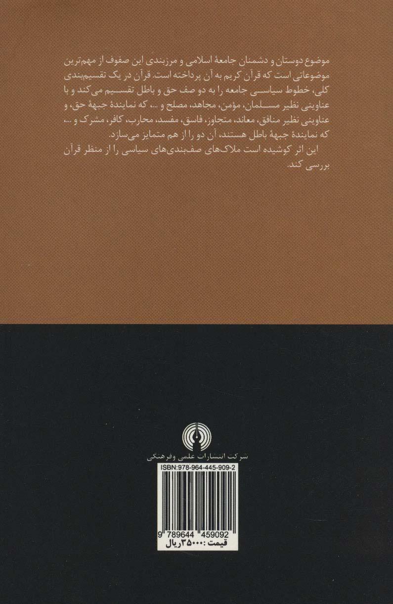 صف بندی سیاسی در قرآن