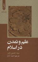 علم و تمدن در اسلام (تاریخی 6)