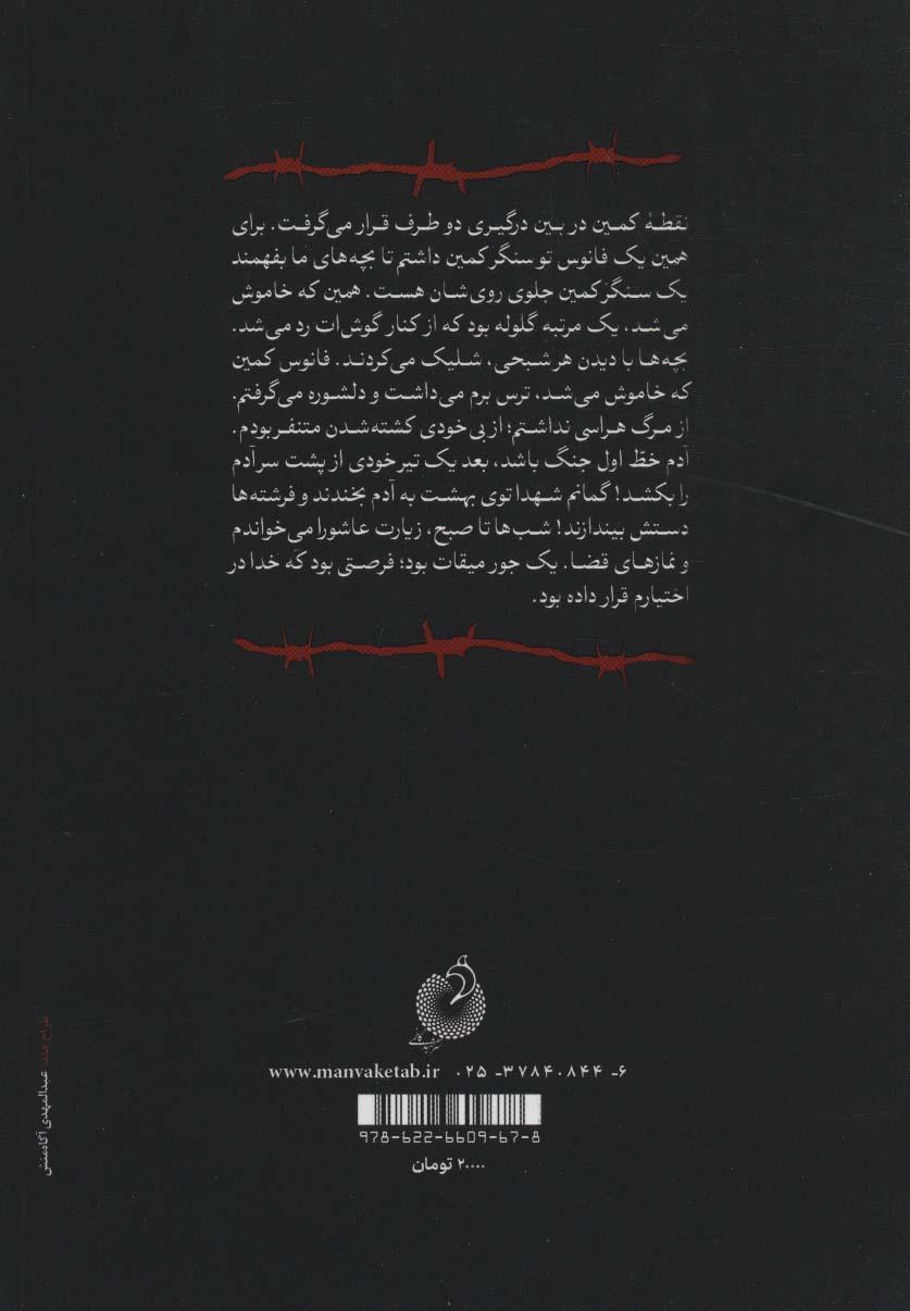 فانوس کمین (خاطرات جانباز آزاده رسول کریم آبادی)