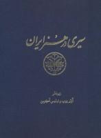 سیری در هنر ایران (جلدهای 1تا15)،(11جلدی،گلاسه)