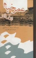عمر خیام (زندگی و آثار)