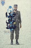 فقط برای خدا (خاطرات شهید مدافع حرم سعید سامانلو)،(مدافعان حرم23)