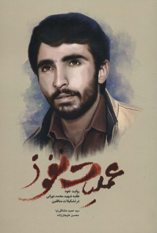 عملیات نفوذ (روایت نفوذ طلبه شهید محمد تورانی در تشکیلات منافقین)