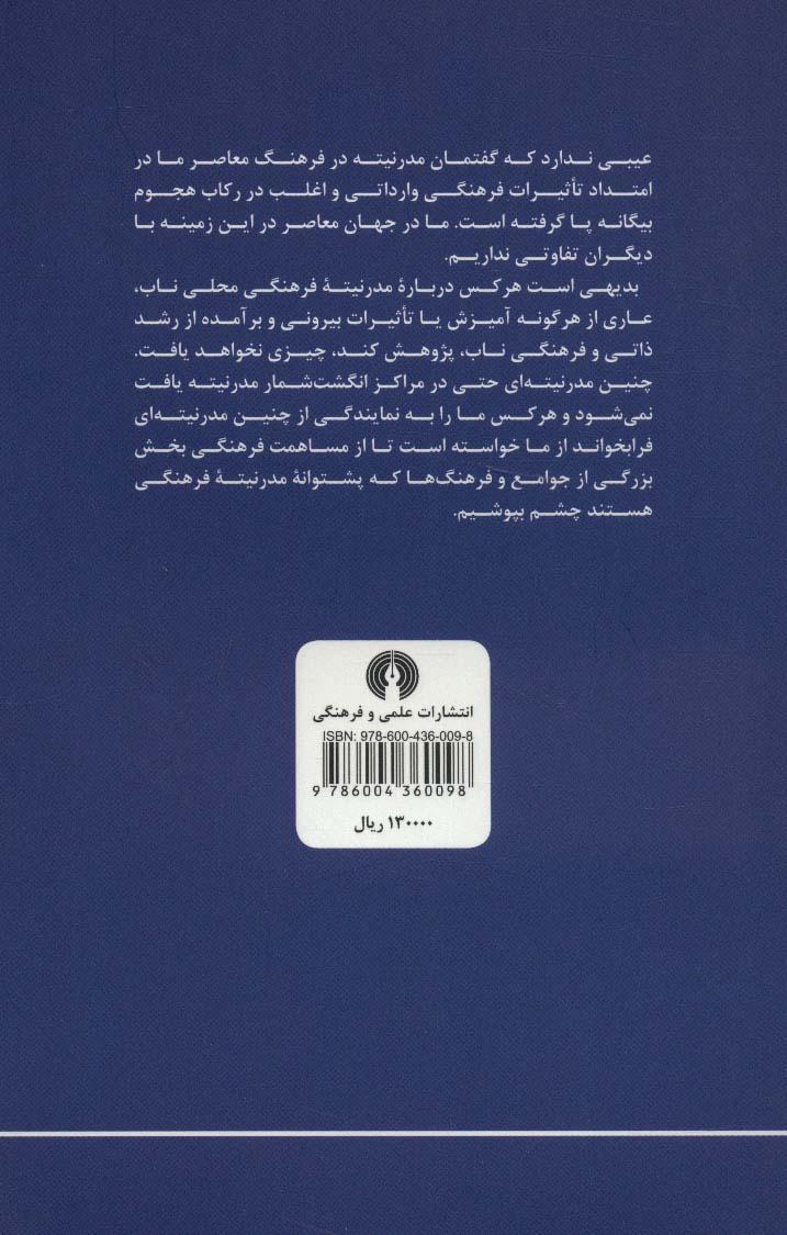 عرب و مدرنیته (پژوهشی در گفتمان مدرنیست ها)