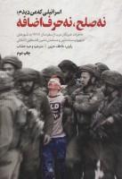 اسرائیلی که من دیدم؛نه صلح،نه حرف اضافه (خاطرات خبرنگار عرب از سفر 1996 به شهرهای صهیونیست نشین...)