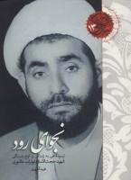نجوای رود (نیم نگاهی به زندگی و اوج بندگی شهید حجت الاسلام ابوتراب عاشوری)،(اوج بندگی13)