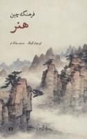 فرهنگ چین (هنر)