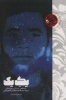 یک یک (نیم نگاهی به زندگی و اوج بندگی شهید سید جمعه هاشمی شیخ شبانی)،(اوج بندگی20)