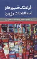 فرهنگ تعبیرها و اصطلاحات روزمره (بر پایه متون داستانی و نمایشنامه ای معاصر عرب)،(2زبانه)