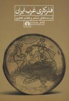 فلزکاری غرب ایران (در سده های ششم و هفتم هجری)