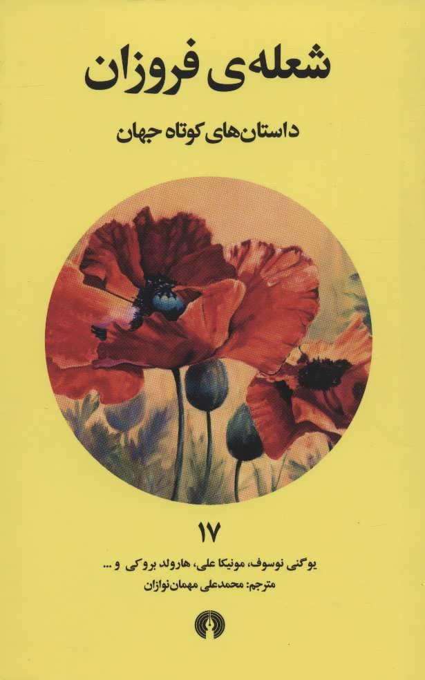 شعله ی فروزان (داستان های کوتاه جهان17)