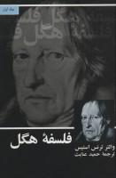 فلسفه هگل (2جلدی)