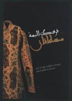 فرهنگ البسه مسلمانان