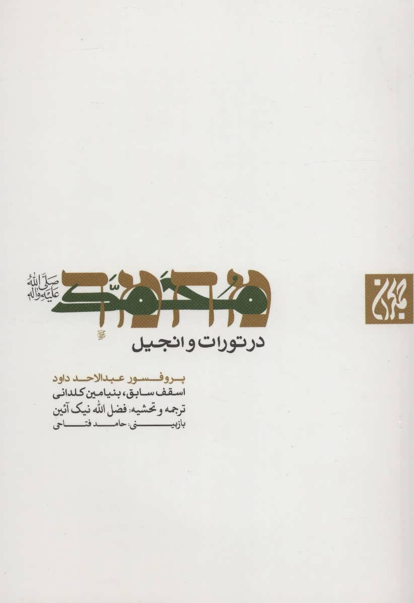 محمد رسول الله (ص) در تورات و انجیل