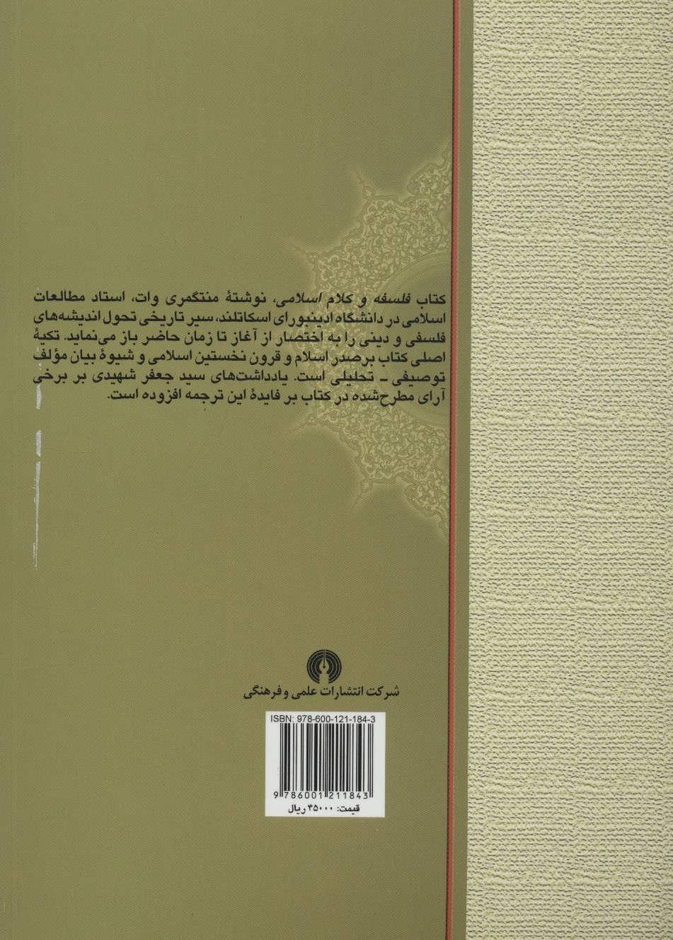 فلسفه و کلام اسلامی