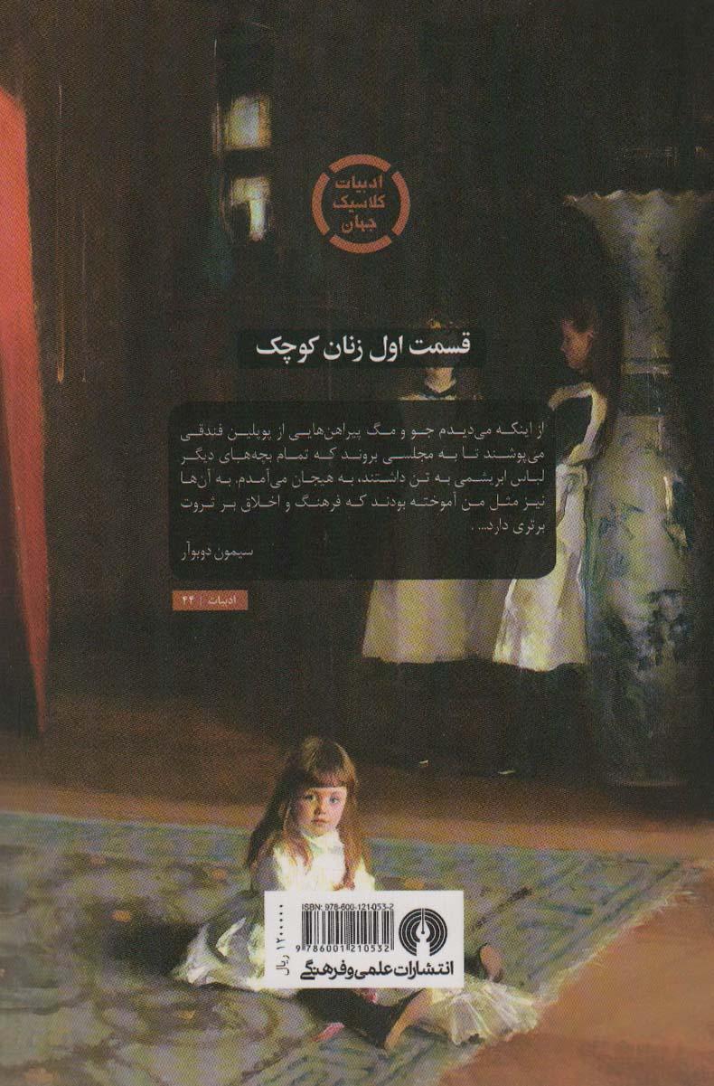 زنان کوچک (ادبیات کلاسیک جهان)