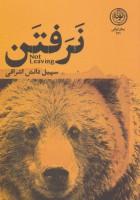 نرفتن (رمان ایرانی171)