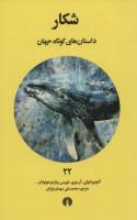 شکار (داستان های کوتاه جهان22)