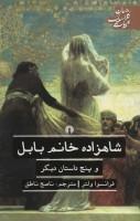شاهزاده خانم بابل و پنج داستان دیگر (ادبیات کلاسیک جهان)