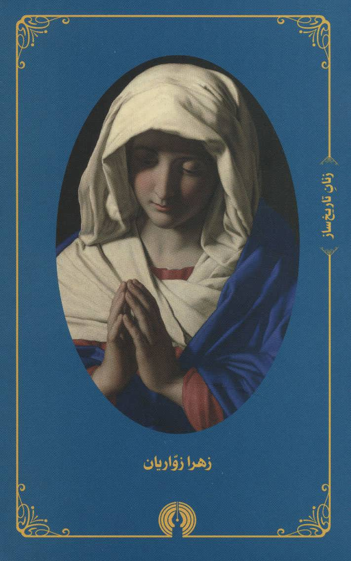 مجموعه زنان تاریخ ساز (4جلدی،باقاب)
