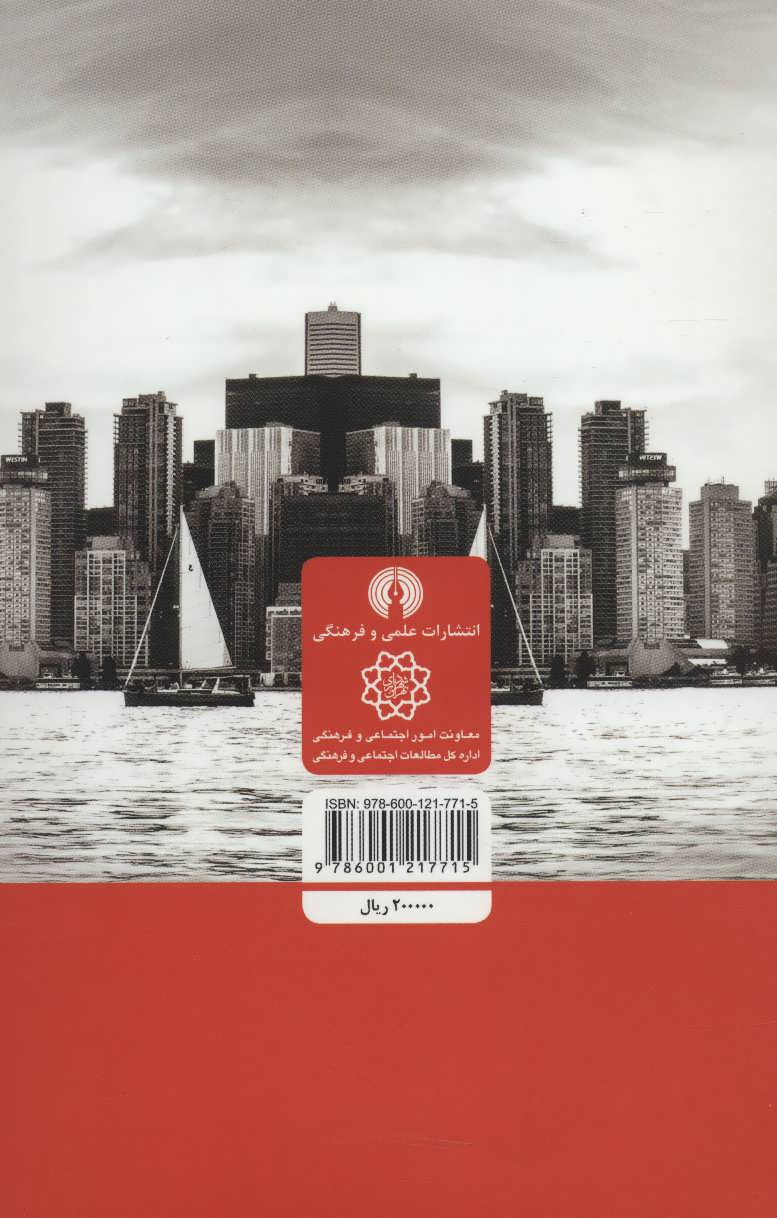 شهرها در اقتصاد جهانی