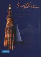 سبک شناسی هنر معماری در سرزمین های اسلامی