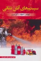 سیستم های آتش نشانی (اعلام/اطفاء/اگزاست)