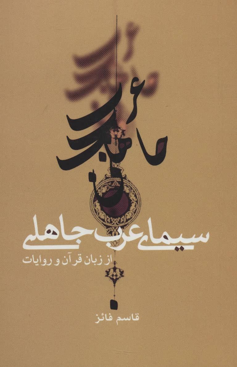 سیمای عرب جاهلی از زبان قرآن و روایات
